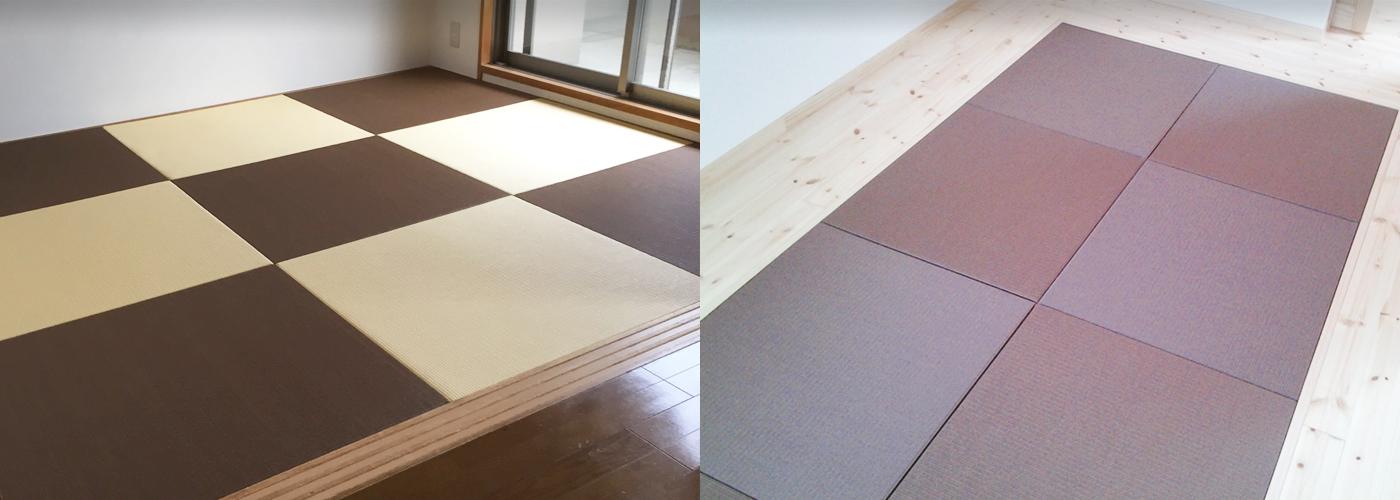 カラー畳 / デザイン畳